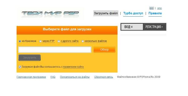 Файлообменник Files.PSPzona.Ru