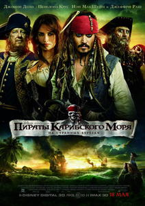 Пираты Карибского моря: На странных берегах / Pirates of the Caribbean: On Stranger Tides [TS] (2011) Фильмы для PSP