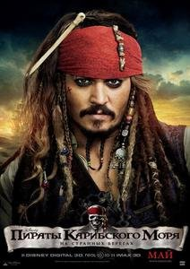 Пираты Карибского моря: На странных берегах / Pirates of the Caribbean: On Stranger Tides (2011) DVDRip