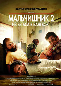 Мальчишник 2: Из Вегаса в Бангкок / The Hangover Part II (2011) DVDRip