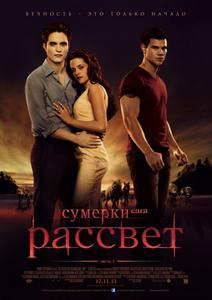 Сумерки. Сага. Рассвет: Часть 1 / The Twilight Saga: Breaking Dawn - Part 1 (2011) TS Фильмы для PSP