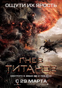 Гнев Титанов / Wrath of the Titans (2012) TS для PSP