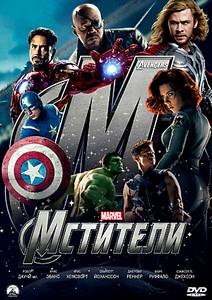 Мстители / The Avengers (2012) TS для PSP