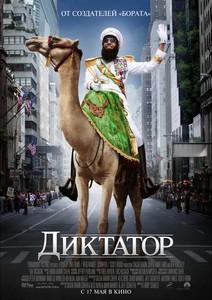 Диктатор / The Dictator (2012) CAMRip для PSP