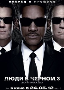 Люди в черном 3 / Men in Black III (2012) CAMRip для PSP