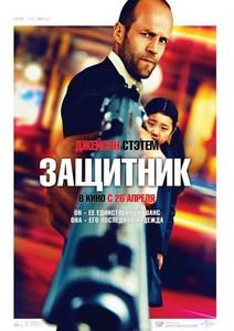 Защитник / Safe (2012) DVDRip для PSP
